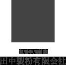 宝暦年間創業 田中製粉有限会社